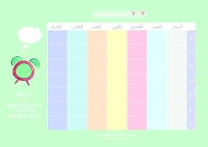جدول ٧ في ٧ لتنظيم الوقت