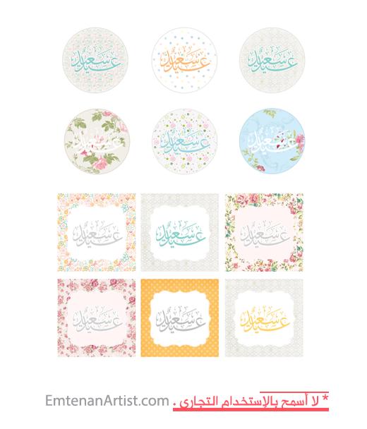 مجموعة ثانية - ملصقات - عيد